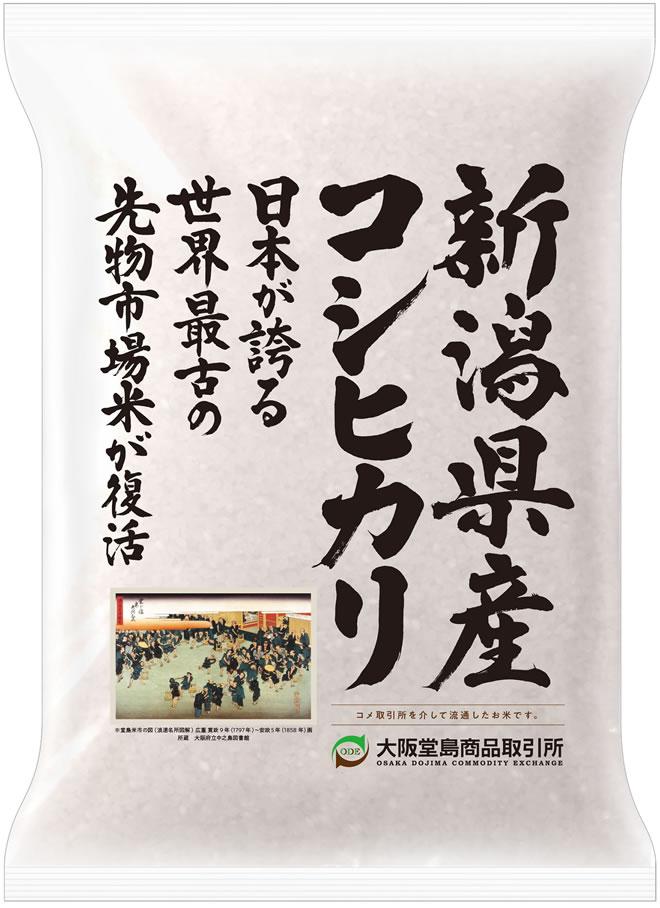 先物市場米